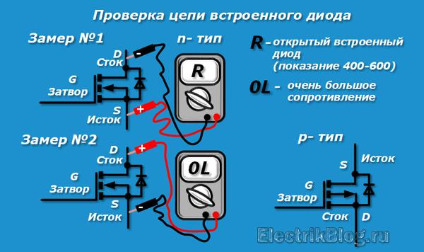 Проверка цепи встроенного диода