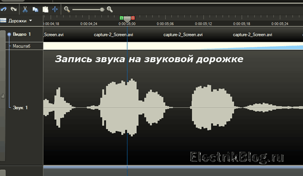 Запись звука